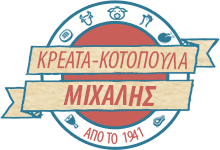http://kreata-kotopoula-mihalis.gr/wp-content/uploads/2017/02/footer_logo.png